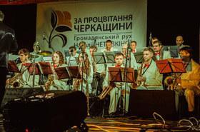 Фото 9 - Черкасские джазовые дни-2015