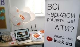 Фото 1 - IT-конференция и Lifehack-ярмарка в черкасском Talent HUB
