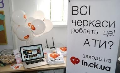 IT-конференция и Lifehack-ярмарка в черкасском Talent HUB - фото 1