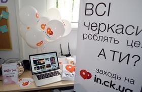 Фото 9 - IT-конференция и Lifehack-ярмарка в черкасском Talent HUB