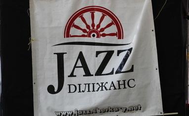 """Фестиваль """"Jazz Dилижанс Черкассы-2015"""" - фото 5"""
