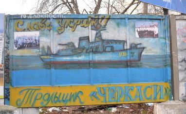 Стрит-арт в Черкассах - фото 4