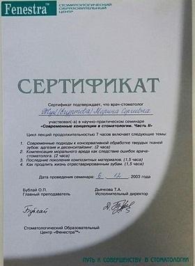 Фото 1 - Сертификаты и награды