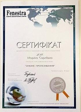 Фото 2 - Сертификаты и награды