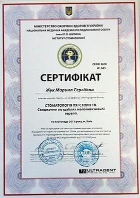 Фото 4 - Сертификаты и награды