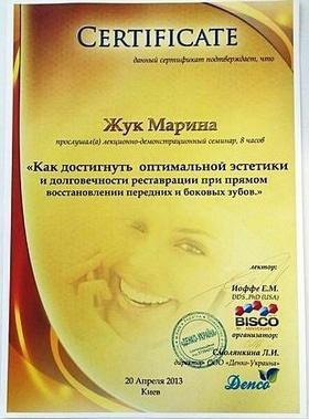Фото 3 - Сертификаты и награды