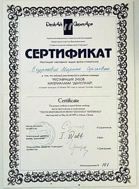Фото 5 - Сертификаты и награды