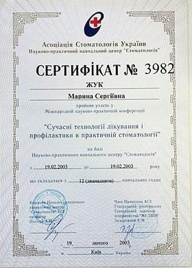 Фото 10 - Сертификаты и награды