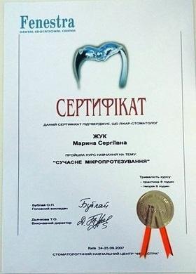 Фото 8 - Сертификаты и награды