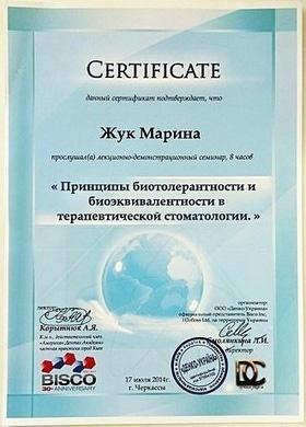 Фото 11 - Сертификаты и награды