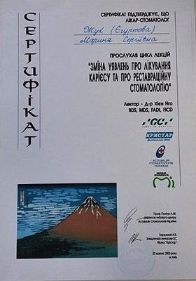 Фото 9 - Сертификаты и награды