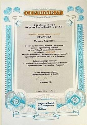 Фото 7 - Сертификаты и награды