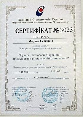 Фото 12 - Сертификаты и награды