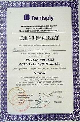 Фото 13 - Сертификаты и награды