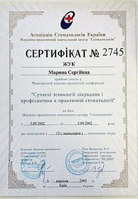 Фото 14 - Сертификаты и награды