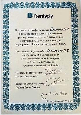 Фото 15 - Сертификаты и награды