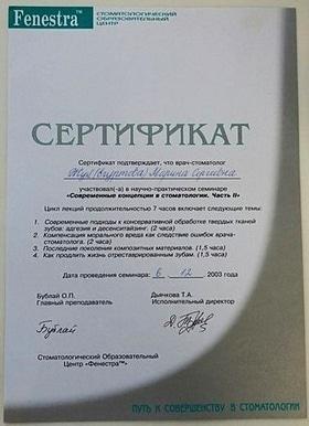 Фото 17 - Сертификаты и награды