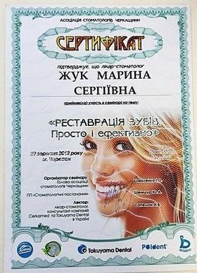 Фото 19 - Сертификаты и награды