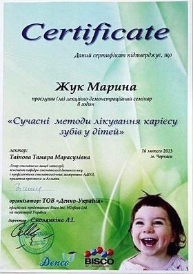 Фото 20 - Сертификаты и награды