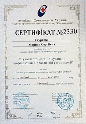 Фото 18 - Сертификаты и награды