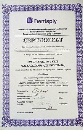 Фото 22 - Сертификаты и награды