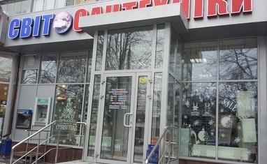 Сантехстиль - Новогоднее оформление магазина - фото 1