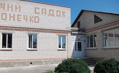 ТОВ Арка-плюс - Детский садик в г. Ладыжин - фото 3