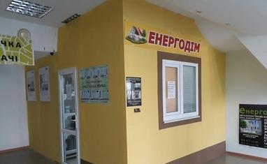 Энергодом - Наш офис - фото 2