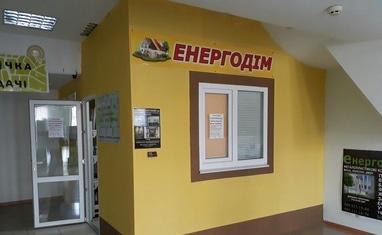 Энергодом - Наш офис - фото 3
