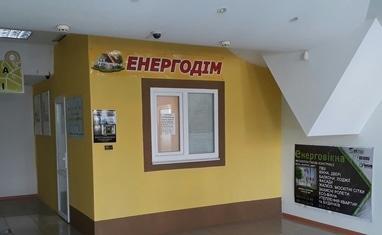 Энергодом - Наш офис - фото 4