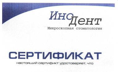 Стоматология Соболевского - Виноградова Оксана Петровна - фото 3