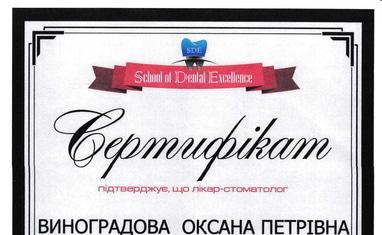 Стоматология Соболевского - Виноградова Оксана Петровна - фото 5