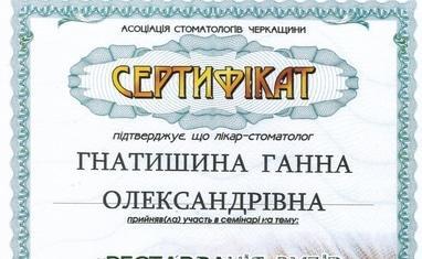 Стоматология Соболевского - Гнатишина Анна Александровна - фото 2