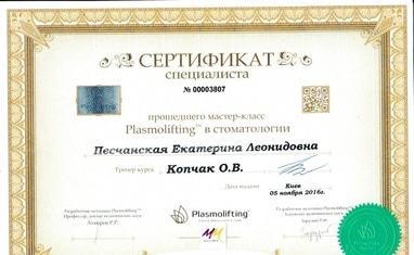 Стоматология Соболевского - Песчанская Екатерина Леонидовна - фото 3