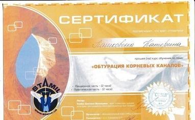 Стоматология Соболевского - Песчанская Екатерина Леонидовна - фото 4