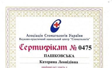 Стоматология Соболевского - Песчанская Екатерина Леонидовна - фото 5