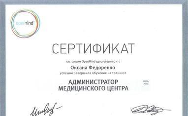 Сучасна Сімейна Стоматологія - Сертифікати наших лікарів - фото 3