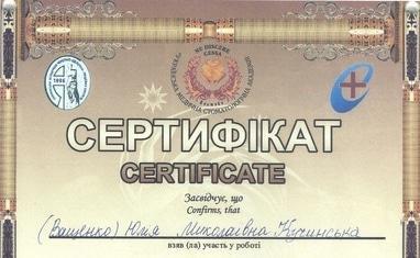 Сучасна Сімейна Стоматологія - Сертифікати наших лікарів - фото 1