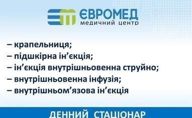ЕВРОМЕД - Наши услуги - фото 3