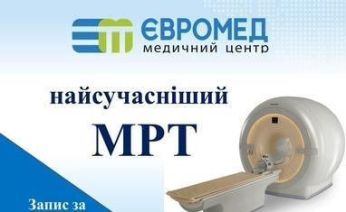 ЕВРОМЕД - Наши услуги - фото 5