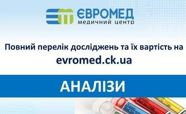 ЕВРОМЕД - Наши услуги - фото 4
