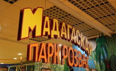 "Мадагаскар, Happy Land - Парк Развлечений ""Мадагаскар"" - фото 1"