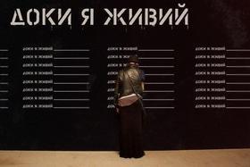 """Статья 'Поддержи мечту: стена настоящих желаний """"Пока я жив""""'"""