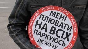 """Статья '""""СтопХам"""" в Черкассах: быть или не быть'"""