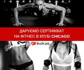 """Стаття 'Виграй сертифікат на фітнес у клубі """"Chikago"""" (конкурс ВКонтакте)'"""