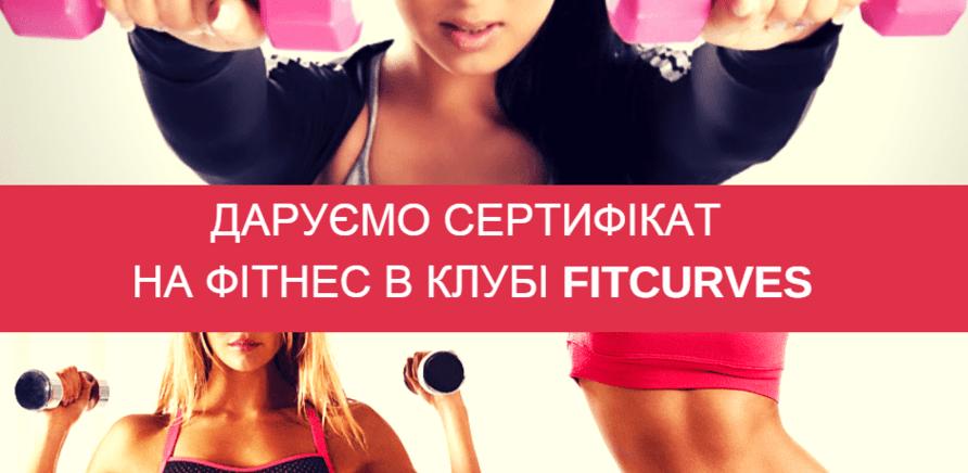 'Выиграй сертификат на месяц тренировок и программу контроля веса в клубе 'FitCurves' (розыгрыш на Facebook)'