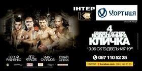 """Стаття 'Вечір боксу """"K2 Promotions Ukraine"""" в Черкасах (розіграш квитків у ВКонтакте)'"""