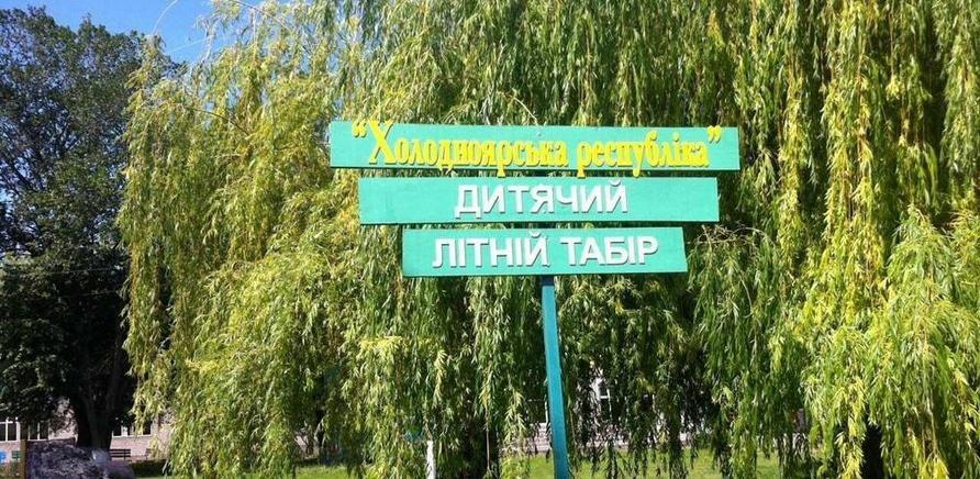 """Фото 1 - """"Холодноярская республика"""" расположена в экологически чистой зоне недалеко от Черкасс"""