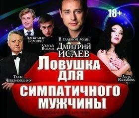 """Статья 'Розыгрыш 2 билетов на спектакль """"Ловушка для симпатичного мужчины""""'"""