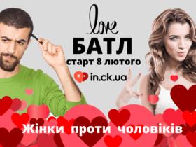Статья 'Женщины против мужчин: любовный батл'